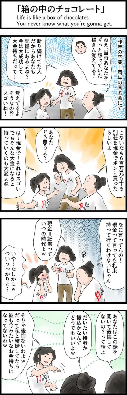 日中合成家族89 (1)