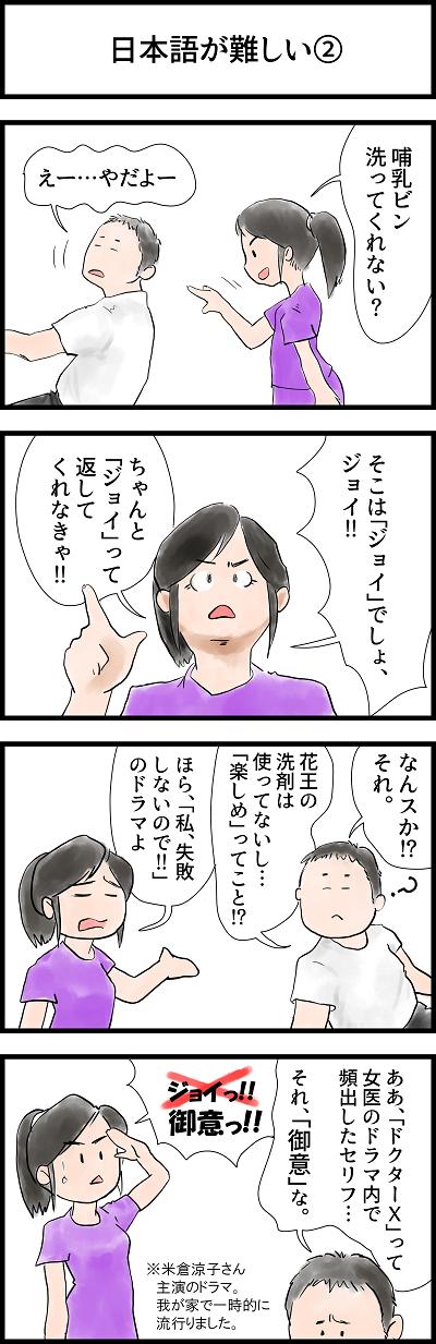 日中合成家族6