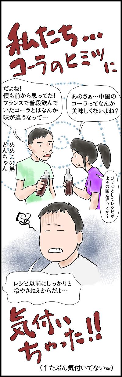 日中合成家族Cola