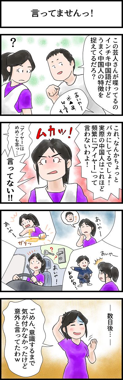 日中合成家族50 (1)