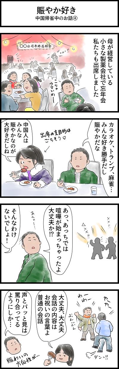 日中合成家族14