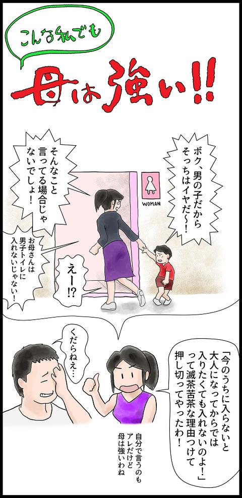 日中合成家族73