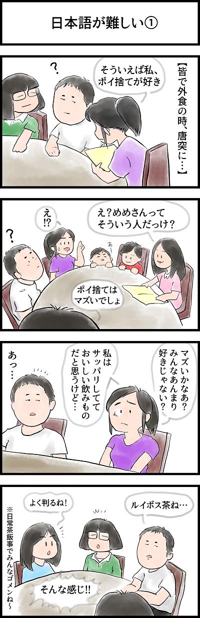 日中合成家族5