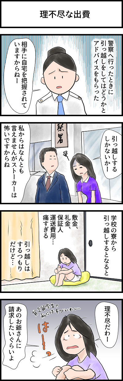 日中合成家族38