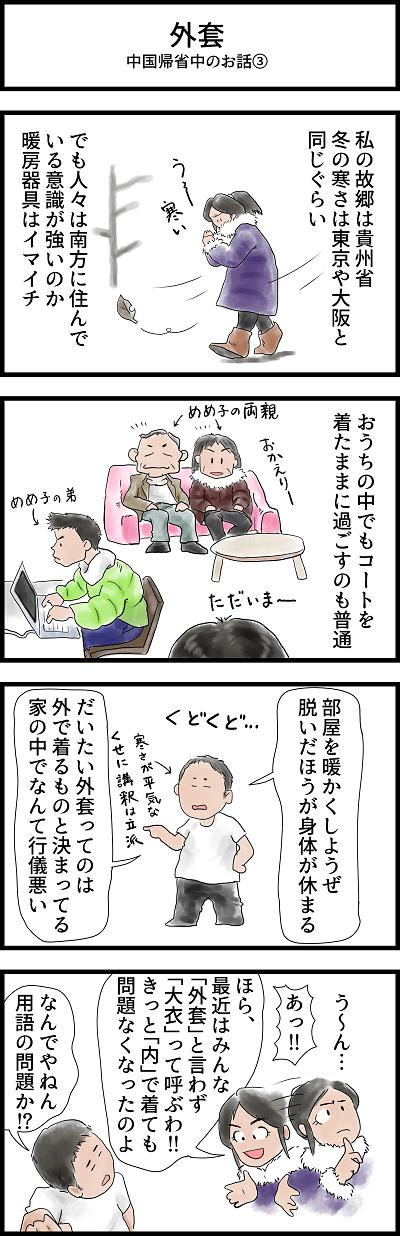 日中合成家族13