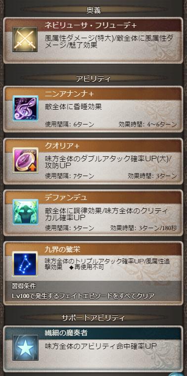 Nio_ability