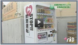 STOP飲酒運転自販機