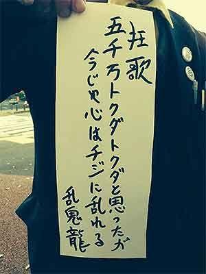 今月の川柳(乱鬼龍)