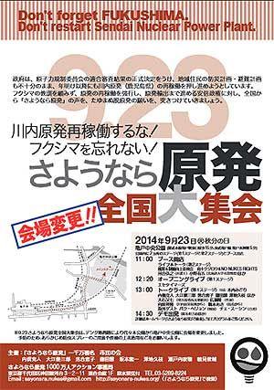 9・23反原発全国集会は代々木から亀戸公園に変更になりました