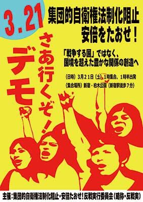 3・21新宿反戦デモ!!!詳細チラシできました いざ集団的自衛権の法制化阻止の旗あげデモへ