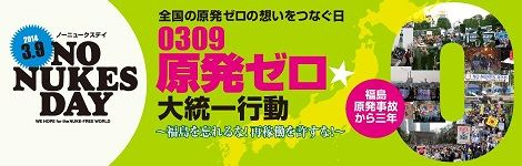 NO NUKES WEEK 3・9ー3・15日比谷へ!