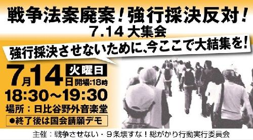 戦争法案の強行採決反対!今夜(14日)日比谷大集会へ!