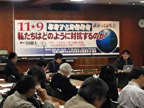 11・9講演討論集会-3