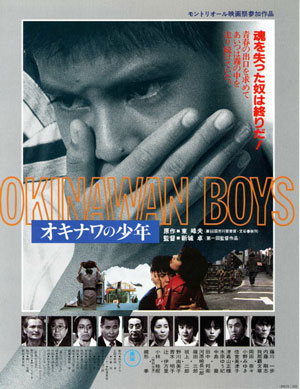 img_movie_okinawan-boys