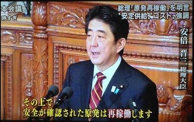 安倍の原発再稼働宣言(2013年2月28日)