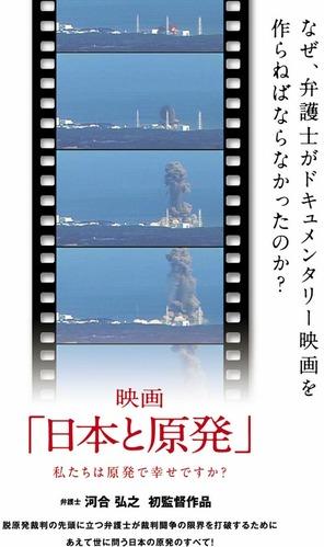映画「日本と原発-私たちは原発で幸せですか?」を観る/乱鬼龍