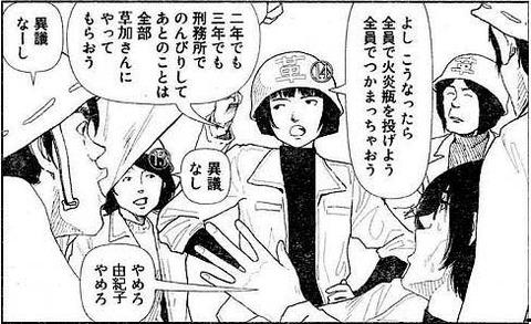ジグザグ会に参加して by 中野由紀子