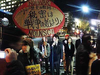 国家秘密法強行採決抗議1