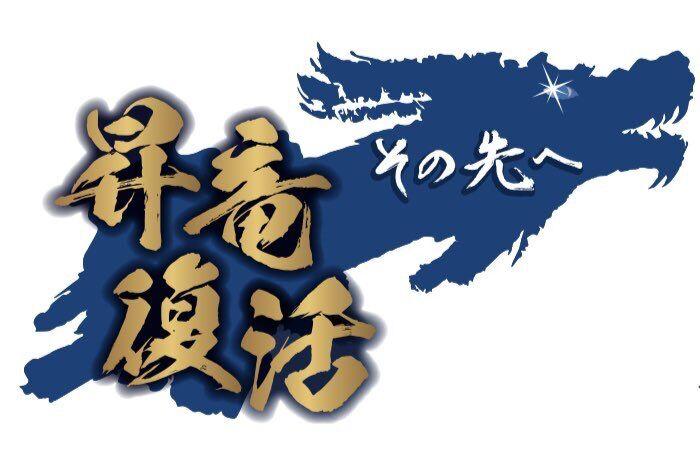 中日ドラゴンズ2021スローガン「昇竜復活 その先へ」 : ドラゴンズブルーの逆襲!!