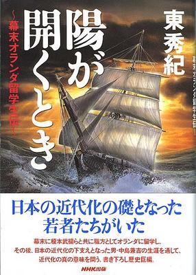 陽が開くとき』東 秀紀 : 神保町「ホンの本」