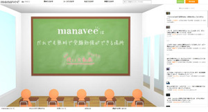 http://image.itmedia.co.jp/news/articles/1311/22/l_yuo_manavee_01.jpg