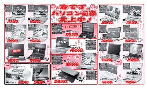 http://www.bios-net.jp/3momote.jpg