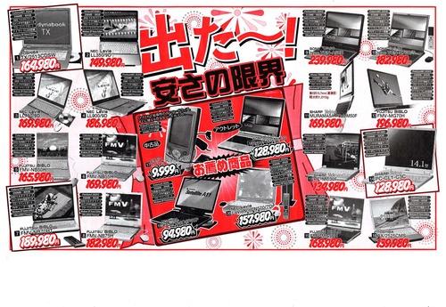 http://www.bios-net.jp/4716omote.jpg