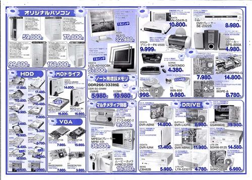 http://www.bios-net.jp/3mura.jpg