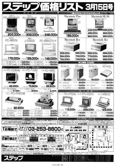 http://gorogoronyan.web.fc2.com/pcav_history/step_price_199003.png