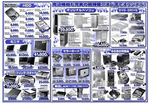 http://www.bios-net.jp/4716ura.jpg
