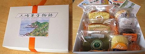「三崎菓子物語(1050円)」