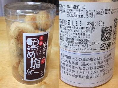 【黒め塩ぼーろ(500円)】