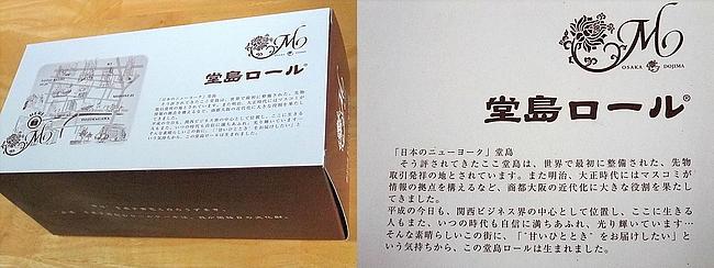 現在の堂島ロールのパッケージ。「Mon chouchou」の文字は不使用