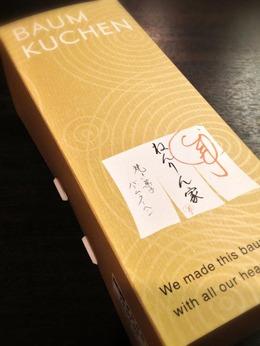 マウントバーム しっかり芽 / カット(735円)