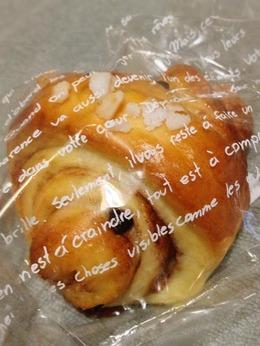 『キッチンママ』さんの「シナモンロール(200円)」
