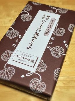 鬼瓦もなか/5個入(1,000円)