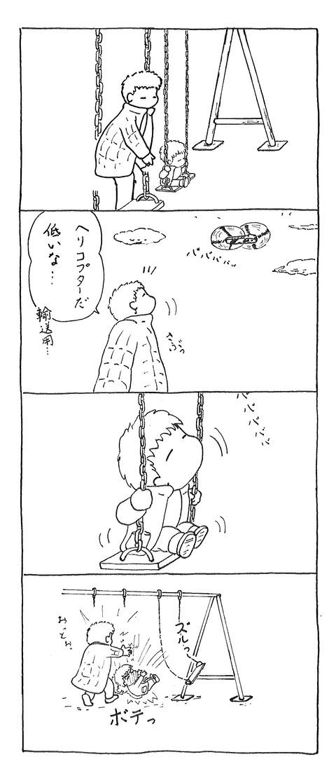 20120709-空にご注意