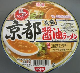 日清_麺ニッポン_京都背脂醤油ラーメン