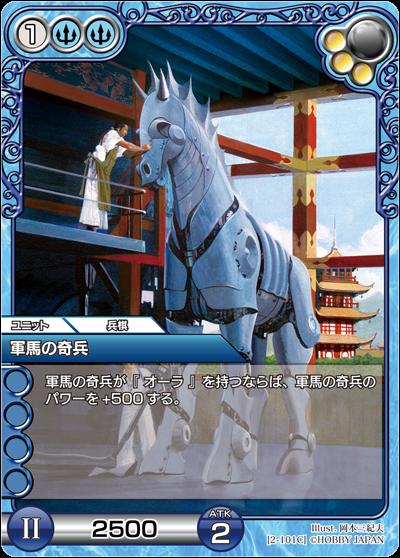 軍馬の奇兵