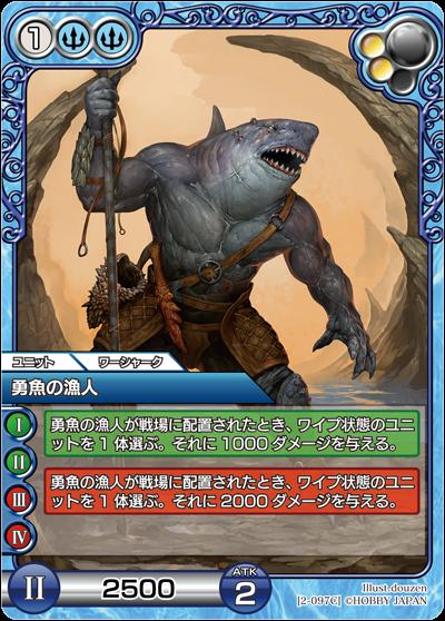 勇魚の漁人