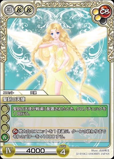 聖刻の天使