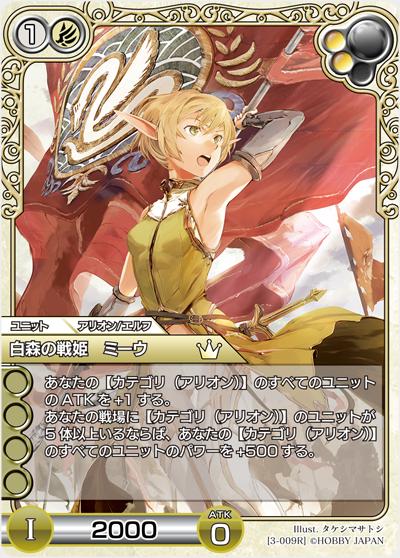 白森の戦姫 ミーウ