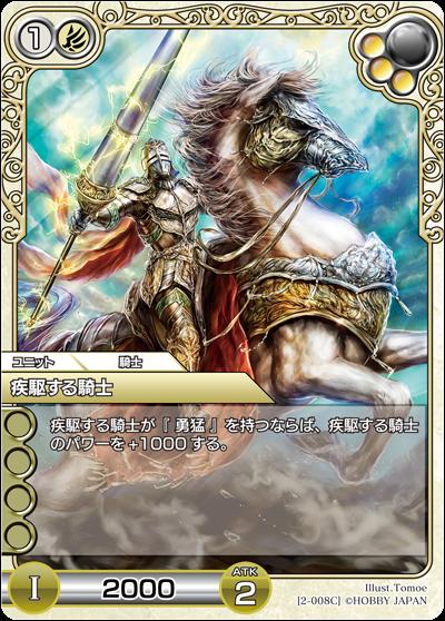疾駆する騎士