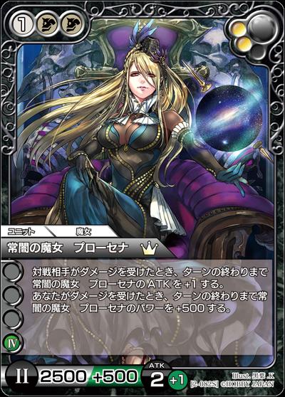 常闇の魔女 プローセナ