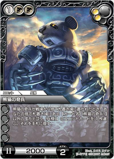 熊猫の奇兵