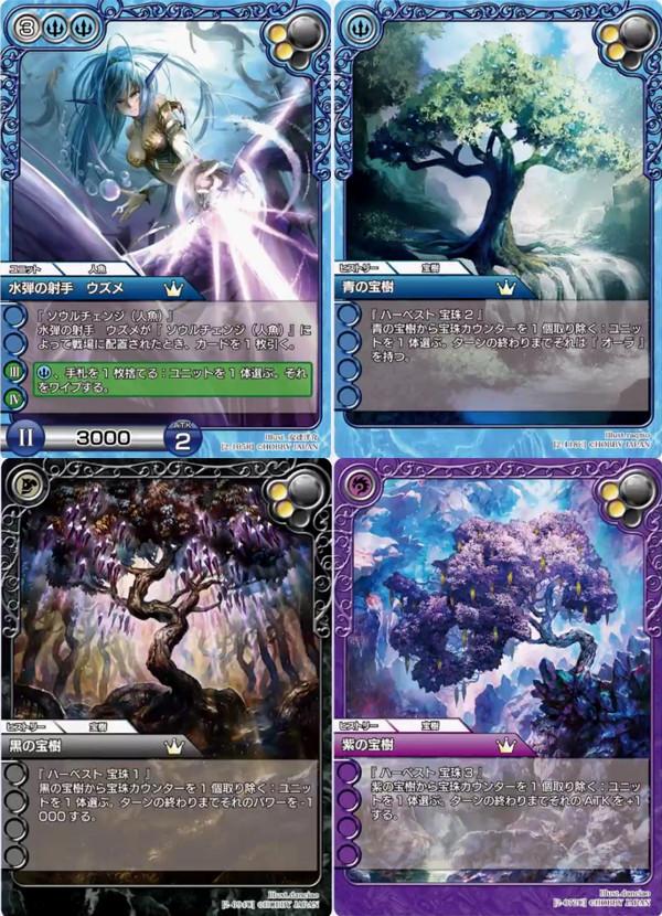 11/14公開 2弾新カード