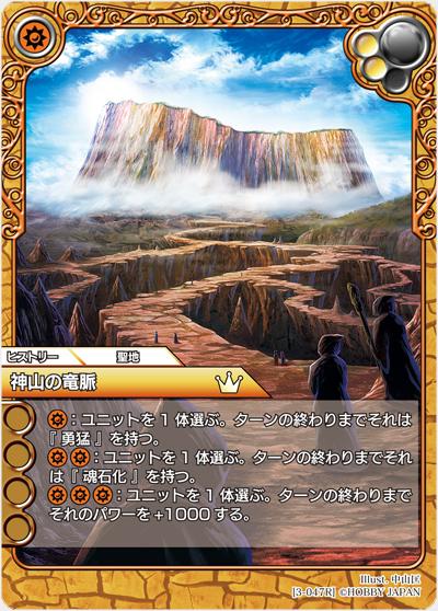 神山の竜脈