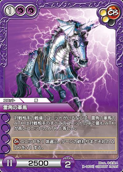 雷角の軍馬