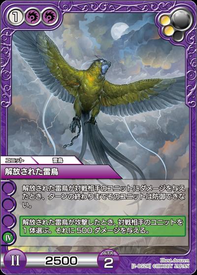 解放された雷鳥