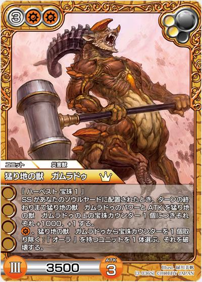 猛り地の獣 ガムラドゥ